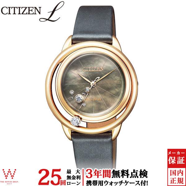 【無金利ローン可】 シチズン エル [CITIZEN L] アークリー [Arcly] 限定モデル エコ・ドライブ EW5522-11H レディース 腕時計 時計 [誕生日 プレゼント ギフト 贈り物]