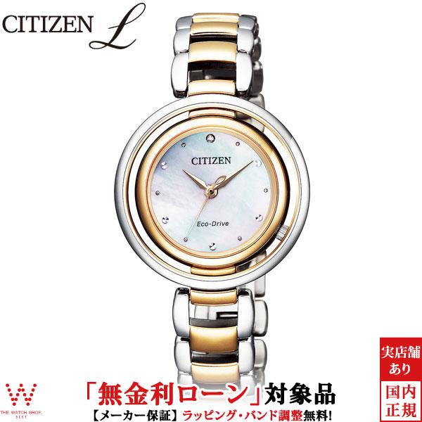【無金利ローン可】 シチズン エル シチズン エル [CITIZEN L] アークリー [Arcly] エコ・ドライブ EM0666-97D レディース メタルバンド ラグジュアリー 腕時計 時計 [誕生日 プレゼント ギフト 贈り物]