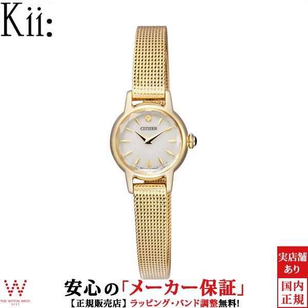 シチズン キー [CITIZEN Kii] EG2993-58A レディース 腕時計 時計 [誕生日 プレゼント ギフト 贈り物]