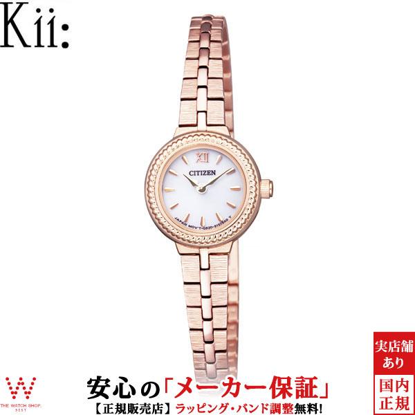 シチズン キー [CITIZEN Kii] エコドライブ EG2984-59A レディース 腕時計 時計 [誕生日 プレゼント ギフト 贈り物]