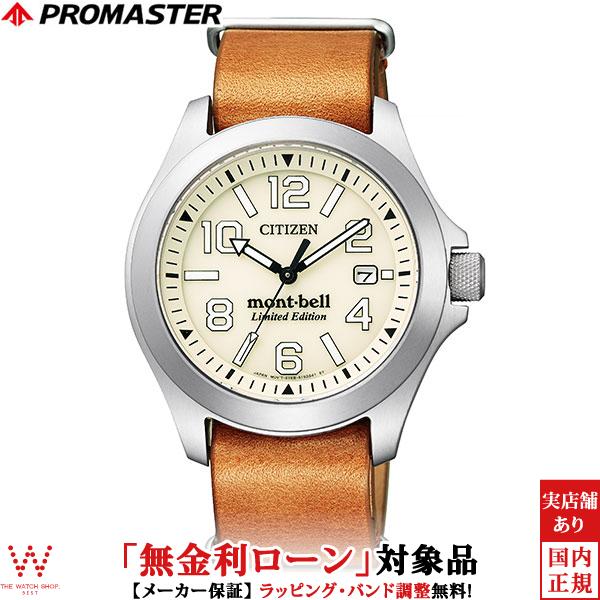 【無金利ローン可】 シチズン [CITIZEN] プロマスター モンベル [PROMASTER mont-bell] BN0121-26Y エコ・ドライブ チタン 替えバンド ナイロン付 メンズ レディース 腕時計 時計 [誕生日 プレゼント ギフト 贈り物]