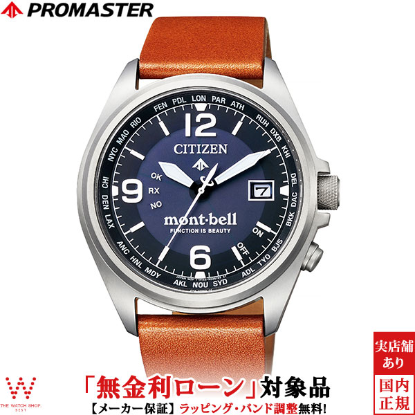 【無金利ローン可】 シチズン [CITIZEN] プロマスター モンベル [PROMASTER mont-bell] CB0171-11L エコ・ドライブ 電波時計 メンズ 腕時計 時計 500本限定[誕生日 プレゼント ]