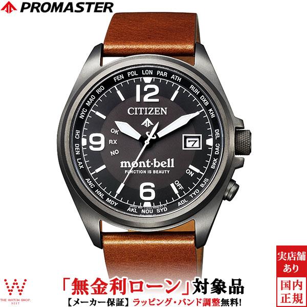 【無金利ローン可】 シチズン [CITIZEN] プロマスター モンベル [PROMASTER mont-bell] CB0177-23E エコ・ドライブ 電波時計 メンズ 腕時計 時計 500本限定[誕生日 プレゼント ]