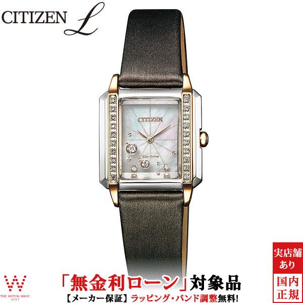 【無金利ローン可】 シチズン エル [CITIZEN L] エコ・ドライブ ダイヤモンド スクエアケース EG7068-16D 革ベルト ラグジュアリー レディース 上品 高級 腕時計 時計 [誕生日 プレゼント 贈り物 母の日]