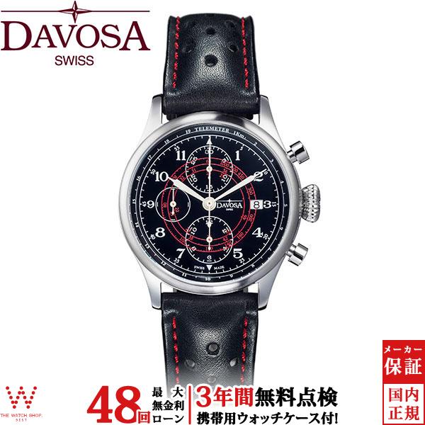 【3年間無料点検付】 ダボサ [DAVOSA] ヴィンテージ ラリー パイロット [Vintage Rallye Pilot] 161.008.56 自動巻 クロノグラフ 日付 カレンダー スイスメイド メンズ 腕時計 時計 [誕生日 プレゼント ギフト 贈り物]