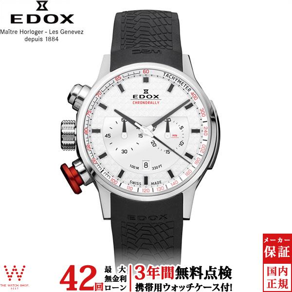 【4月5日0時~2,000円クーポン有】 【無金利ローン可】【3年間無料点検付】 エドックス [EDOX] クロノラリー [Chronorally] 10302-3-AIN メンズ 腕時計 時計 [誕生日 プレゼント ギフト 贈り物]