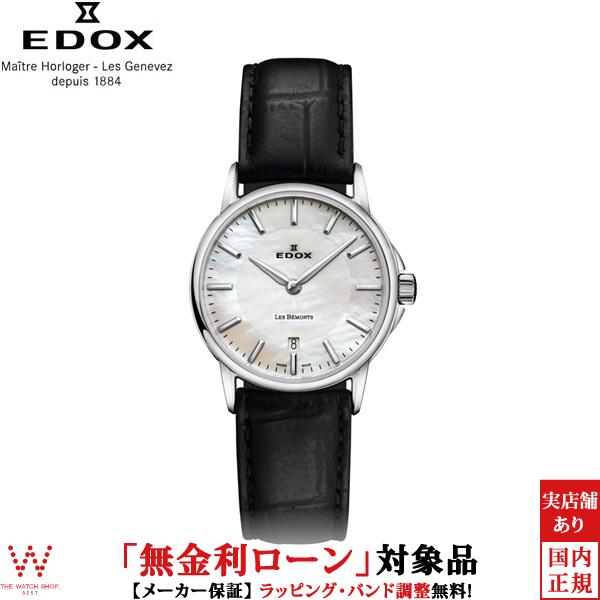 【無金利ローン可】 エドックス [EDOX] レ・ベモン デイト [Les Bémonts Date] 57001-3-NAIN レディース 腕時計 時計 [誕生日 プレゼント ギフト 贈り物]