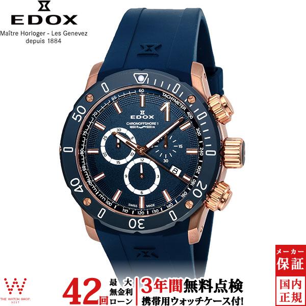 エドックス [EDOX] クロノオフショア1 [Chronoffshore-1] 10221-37RBU3-BUIR3 高級 腕時計 高級 時計 ブランド 腕時計 メンズ 腕時計 メンズウォッチ 男性用腕時計 クォーツ クオーツ クロノグラフ 防水 日付 シンプル おしゃれ [誕生日 プレゼント ギフト 贈り物]
