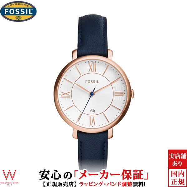 フォッシル [FOSSIL] ジャクリーン [JACQUELINE] ES3843 レディース レザーバンド 腕時計 時計 [誕生日 プレゼント ギフト 贈り物]