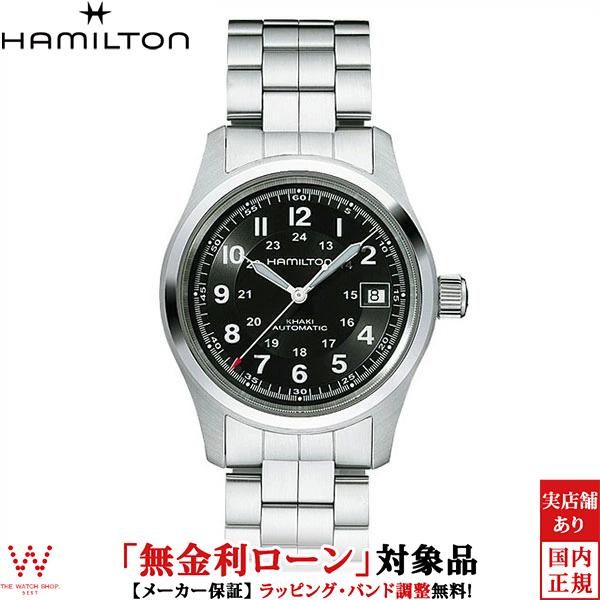 【5月11日20時~2,000円クーポン有】【無金利ローン可】 ハミルトン [Hamilton] カーキ フィールド オート [Khaki Field Auto] H70455133 メンズ 腕時計 時計 [誕生日 プレゼント お買い物マラソン]