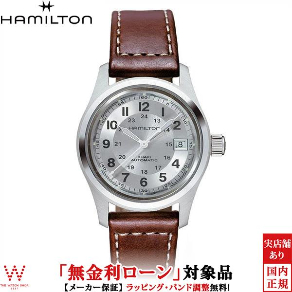 【無金利ローン可】 ハミルトン [Hamilton] カーキ フィールド オート [Khaki Field Auto] H70455553 メンズ 腕時計 時計 [誕生日 プレゼント ギフト 贈り物]