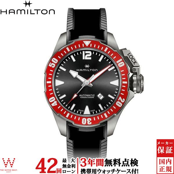 【無金利ローン可】【3年間無料点検付】 ハミルトン [Hamilton] カーキ ネイビー オープン ウォーター チタニウム H77805335 メンズ腕時計 腕時計 時計 [誕生日 プレゼント ギフト 贈り物]