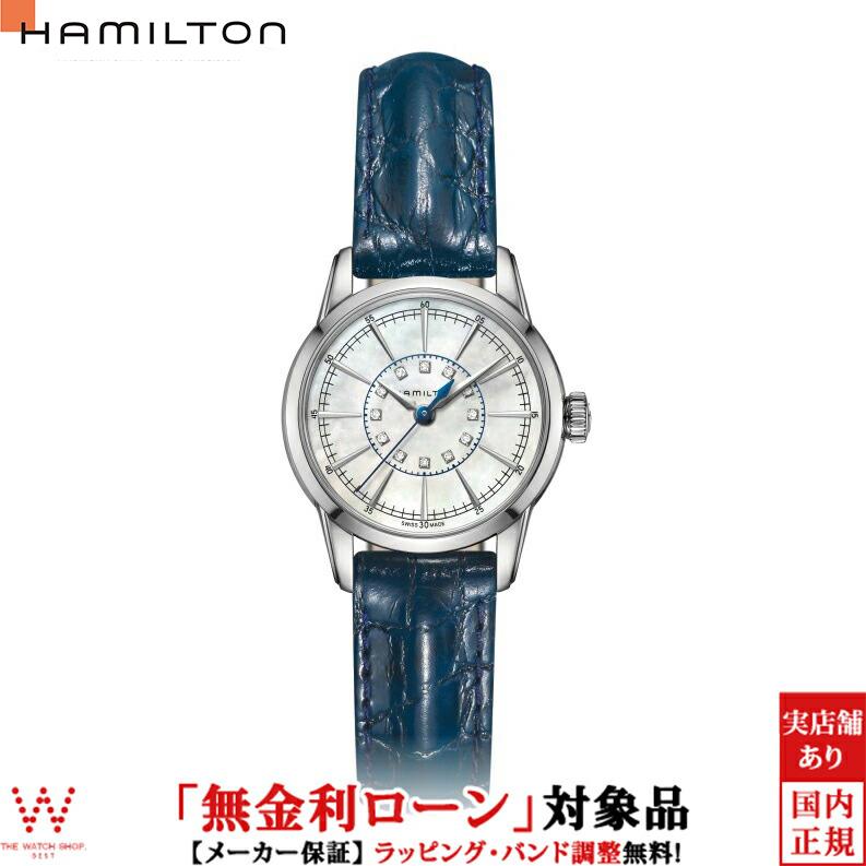 【無金利ローン可】 ハミルトン [Hamilton] アメリカンクラシック レイルロード レディ H40311691 レディース腕時計 腕時計 時計 [誕生日 プレゼント ギフト 贈り物]