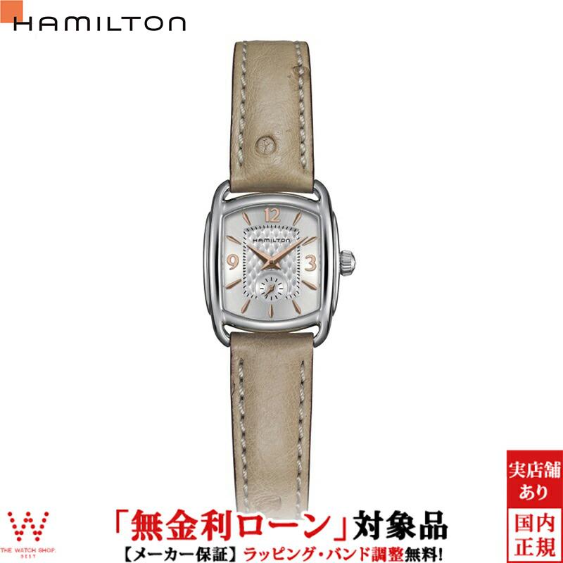 【無金利ローン可】 ハミルトン [Hamilton] アメリカンクラシック バグリー H12351855 レディース腕時計 腕時計 時計 [誕生日 プレゼント ギフト 贈り物]