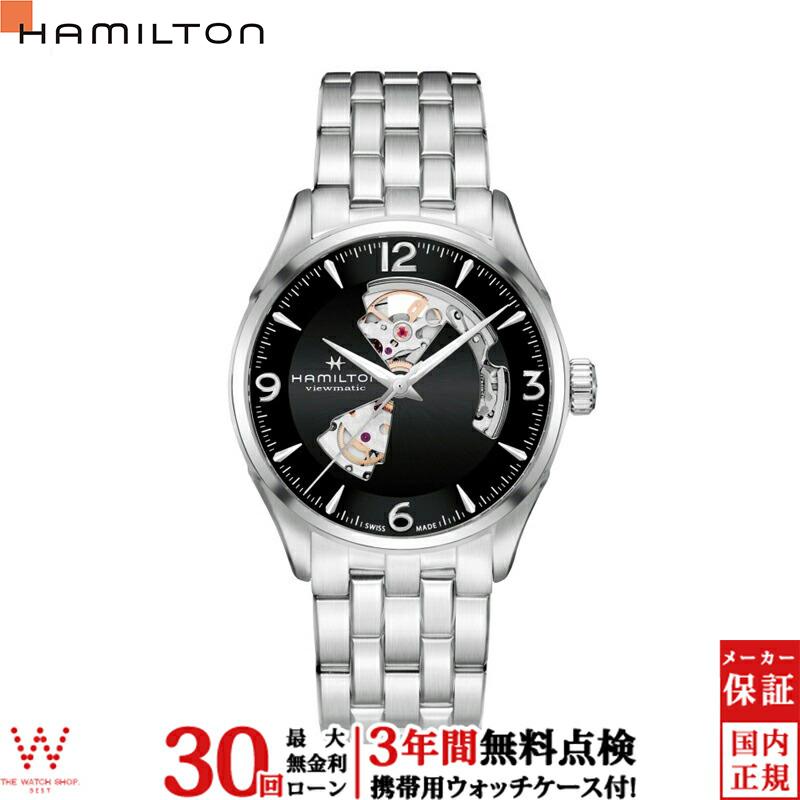 【無金利ローン可】【3年間無料点検付】 ハミルトン [Hamilton] ジャズマスター オープンハート ジェント H32705131 メンズ腕時計 腕時計 時計 [誕生日 プレゼント ギフト 贈り物]