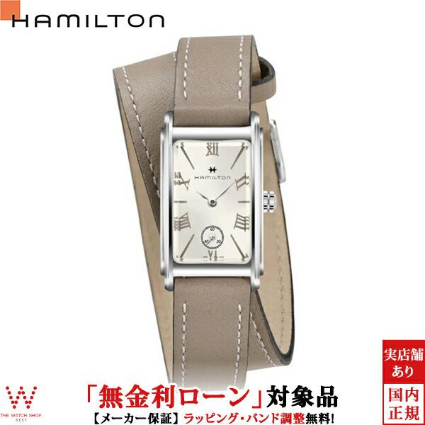 【無金利ローン可】 ハミルトン [Hamilton] アメリカンクラシック アードモア H11221914 レディース腕時計 腕時計 時計 [誕生日 プレゼント ギフト 贈り物]