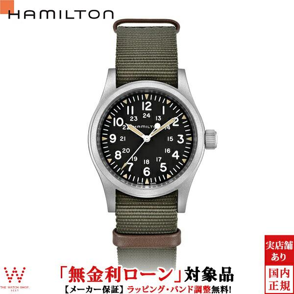 ハミルトン ショッピングローン無金利対象品 ハミルトン[Hamilton] カーキフィールド メカニカル H69439931メンズ腕時計 【腕時計 時計】【ギフト プレゼント】