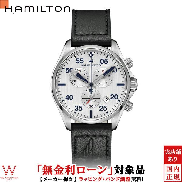 【無金利ローン可】 ハミルトン [Hamilton] カーキパイロット クロノクオーツ オフィシャルタイムキーパー H76712751 メンズ腕時計 腕時計 時計 [誕生日 プレゼント ギフト 贈り物]