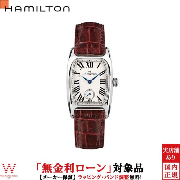 【2,000円OFFクーポン有】【無金利ローン可】 ハミルトン [Hamilton] アメリカンクラシック ボルトン H13321811 レディース 腕時計 時計 [誕生日 プレゼント 贈り物 母の日]