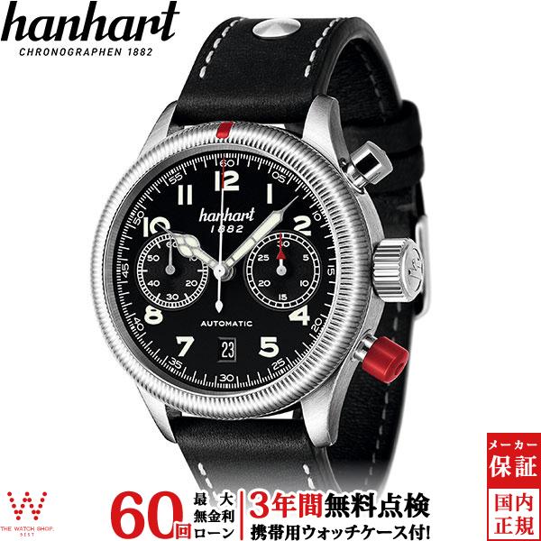 【無金利ローン可】【3年間無料点検付】 ハンハルト [hanhart] パイオニア [PIONEER] ツインコントロール 721.210-0010 自動巻 クロノグラフ メンズ 腕時計 時計 [誕生日 プレゼント 贈り物 母の日]
