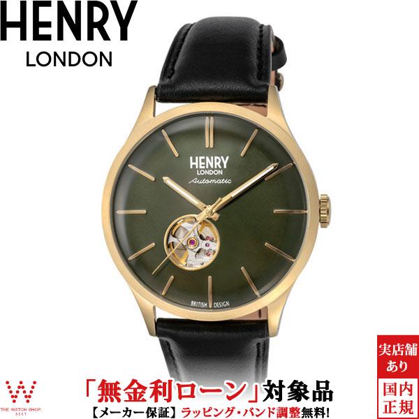 【無金利ローン可】 ヘンリーロンドン [HENRY LONDON] チズウィック [CHISWICK] HL42-AS-0282 自動巻き メンズ 腕時計 時計 [誕生日 プレゼント ギフト 贈り物]