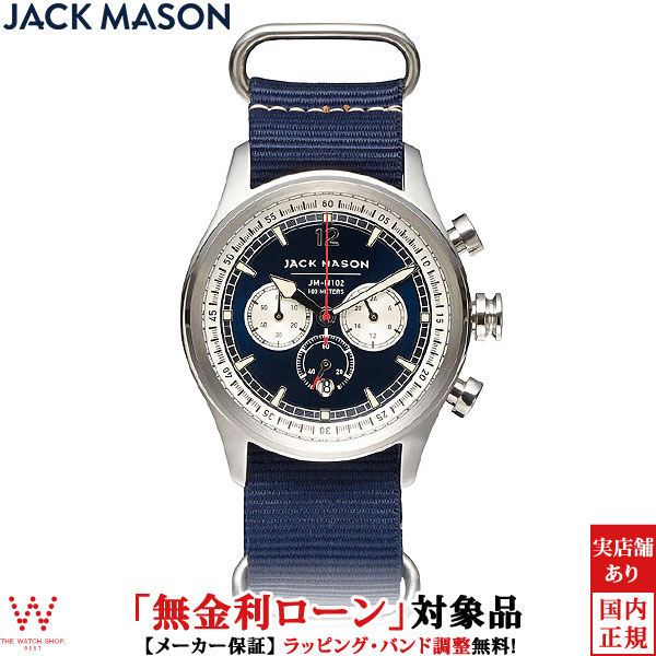 【2,000円OFFクーポン有】【無金利ローン可】 ジャックメイソン [JACK MASON] ノーチカル [NAUTICAL] JM-N102-027 カジュアル ウォッチ クロノグラフ クォーツ NATO メンズ 腕時計 時計 [誕生日 プレゼント ホワイトデー ギフト]