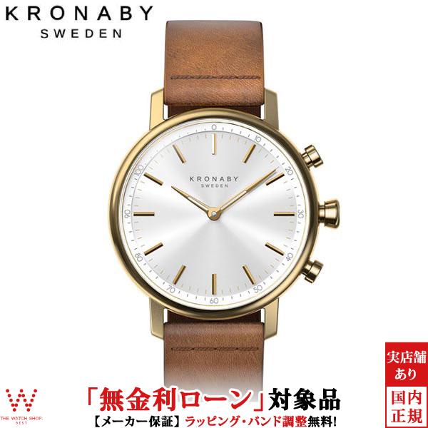 【無金利ローン可】 クロナビー [KRONABY] スマートウォッチ [smart watch] キャラット [CARAT] A1000-1917 メンズ レディース 腕時計 時計 [誕生日 プレゼント 贈り物 母の日]