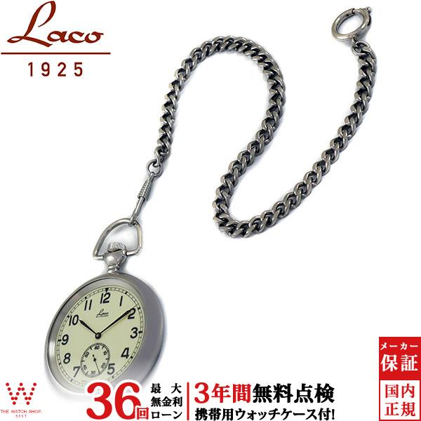 【無金利ローン可】【3年間無料点検付】 ラコ [Laco] ネイビー [NAVY] 懐中時計 861205 Wihelmshaven [ヴィルヘルム38] メンズ 58mm 手巻 腕時計 時計 [誕生日 プレゼント ホワイトデー ギフト]
