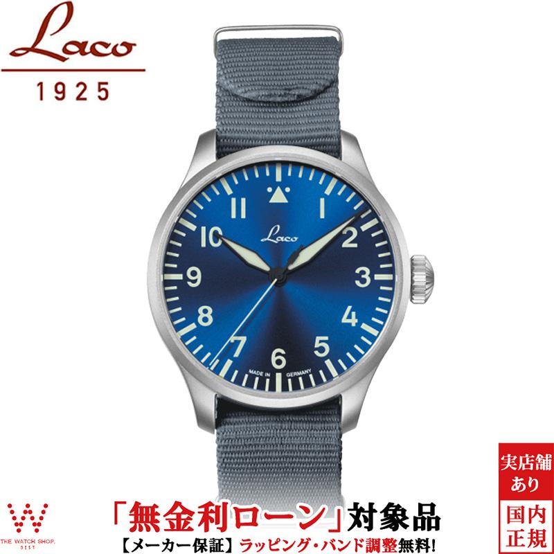 【無金利ローン可】 ラコ [Laco] 39mm自動巻 862102 パイロット アウグスブルク ミリタリー ヴィンテージ メンズ 腕時計 時計 [誕生日 プレゼント ギフト 贈り物]