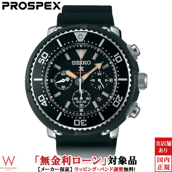 【無金利ローン可】 セイコープロスペックス [SEIKO PROSPEX] ソーラー Diver Scuba Produced by LOWERCASE SBDL041 腕時計 時計 [誕生日 プレゼント ギフト 贈り物]
