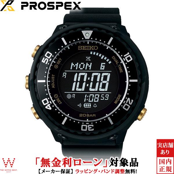 【無金利ローン可】 セイコープロスペックス [SEIKO PROSPEX] フィールドマスター SBEP005 LOWERCASEプロデュース デジタル メンズ 腕時計 時計 [誕生日 プレゼント ギフト 贈り物]