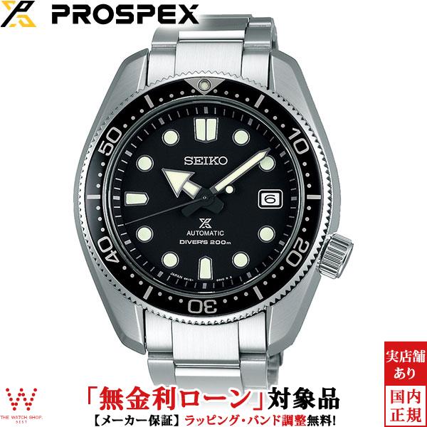 【無金利ローン可】 セイコー プロスペックス [SEIKO PROSPEX] SBDC061 ダイバースキューバ 1968 メカニカルダイバーズ 現代デザイン メンズ 腕時計 時計 [誕生日 プレゼント ギフト 贈り物]