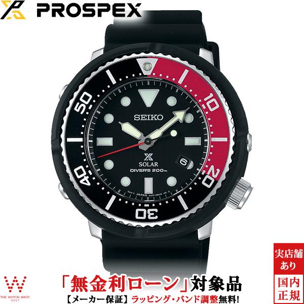 【無金利ローン可】 セイコープロスペックス [SEIKO PROSPEX] ダイバースキューバ SBDN053 LOWERCASEプロデュース 数量限定 メンズ 腕時計 時計 [誕生日 プレゼント ギフト 贈り物]