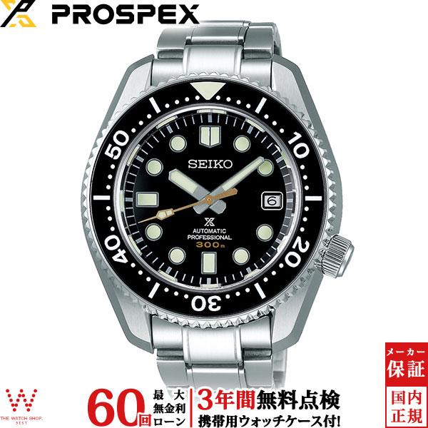 【無金利ローン可】 セイコー プロスペックス [SEIKO PROSPEX] SBDX023 マリーンマスター プロフェッショナル ダイバーズ ウォッチ シリコンストラップ付 メンズ 腕時計 時計 [ラッピング 誕生日 プレゼント ギフト]