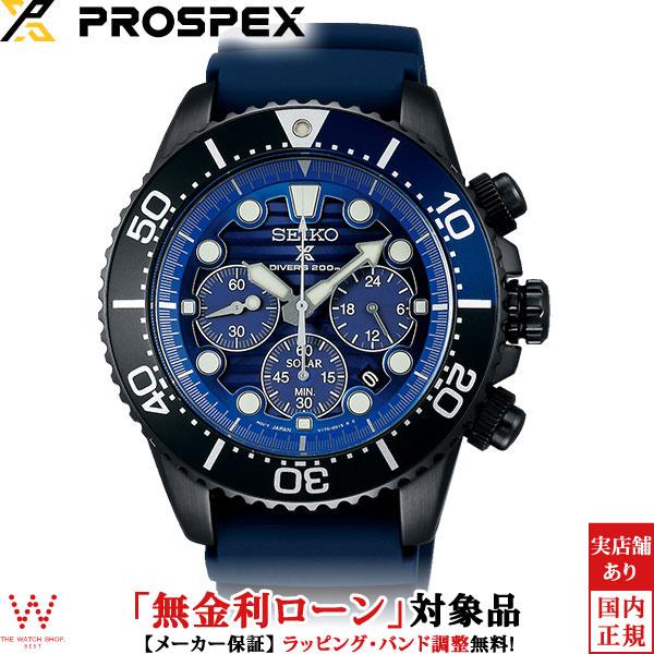 【無金利ローン可】 セイコープロスペックス [SEIKO PROSPEX] SBDL057 ダイバースキューバ ソーラー クロノグラフ メンズ 腕時計 時計 [誕生日 プレゼント ギフト 贈り物]