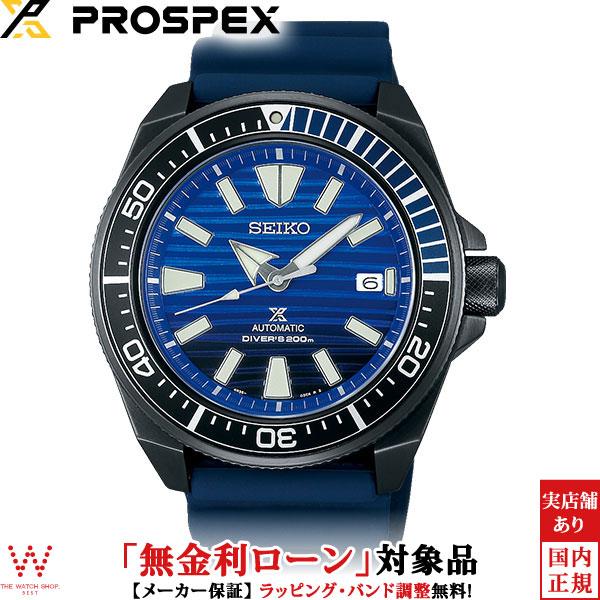 【無金利ローン可】 セイコープロスペックス [SEIKO PROSPEX] SBDY025 ダイバースキューバ 自動巻 手巻き メンズ 腕時計 時計 [誕生日 プレゼント ギフト 贈り物]