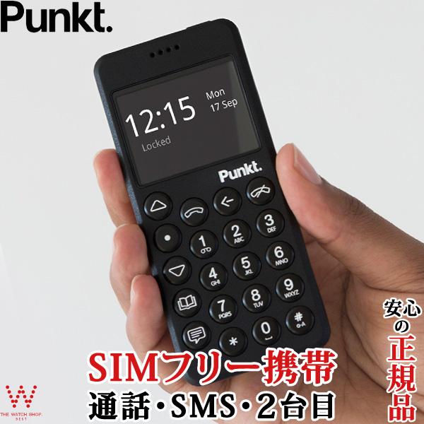 プンクト [Punkt.] MP02 4G 携帯 電話 ケータイ 本体 SIMフリー シンプル テザリング 日本語対応 通話 SMS 2台持 モバイルフォン お洒落 [誕生日 プレゼント 贈り物 ギフト]