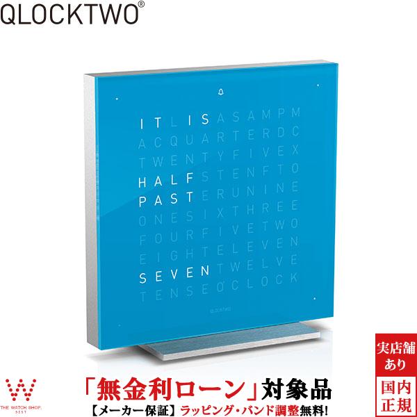 【無金利ローン可】 クロックツー [QLOCKTWO] クロックツー タッチ [QLOCKTWO TOUCH] TSUSENBC ブルーキャンディー [BLUE CANDY] 【腕時計 時計 置き時計】 [誕生日 プレゼント ギフト 贈り物]