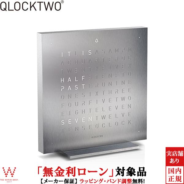 【無金利ローン可】 クロックツー [QLOCKTWO] クロックツー タッチ [QLOCKTWO TOUCH] TSUSENSS フルメタル [FULL METAL] 【腕時計 時計 置き時計】 [ラッピング ギフト クリスマス プレゼント]