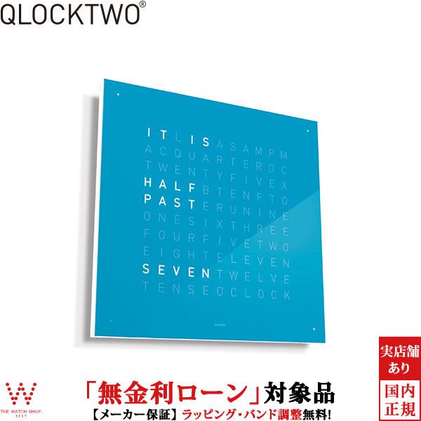 【無金利ローン可】 クロックツー [QLOCKTWO] クロックツー クラシック [QLOCKTWO CLASSIC] BLUE CANDY 青 QU3ENBC 【腕時計 時計 置き時計】 [誕生日 プレゼント 父の日 ギフト]