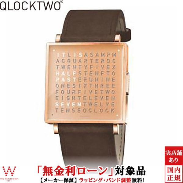 【無金利ローン可】クロックツー [QLOCKTWO] カッパー [COPPER] QW35EN4RGLSVBN 正方形 文字表示 メンズ レディース 腕時計 時計 [誕生日 プレゼント ギフト 贈り物]