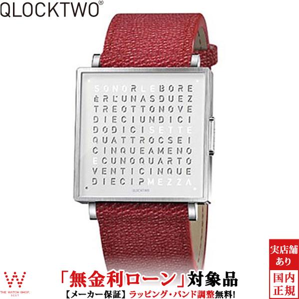 【無金利ローン可】 クロックツー [QLOCKTWO] クロックツー ウォッチ 35ミリ [QLOCKTWO W 35mm] ピュア レッド QW35EN7BRLGREN 正方形 文字表示 メンズ レディース 腕時計 時計 [誕生日 プレゼント 贈り物 母の日]