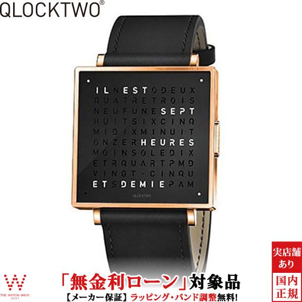 【無金利ローン可】クロックツー [QLOCKTWO] ローズ ブラック [ROSE BLACK] QW39EN6RGLSBLN 正方形 文字表示 メンズ レディース 腕時計 時計 [誕生日 プレゼント ギフト 贈り物]