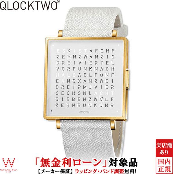 【無金利ローン可】 クロックツー [QLOCKTWO] ゴールド ホワイト [GOLD WHITE] QW39EN7YGLGWHN 正方形 文字表示 メンズ レディース 腕時計 時計 [誕生日 プレゼント ギフト 贈り物]