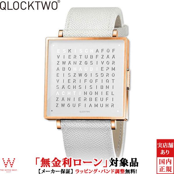 【無金利ローン可】クロックツー [QLOCKTWO] ローズ ホワイト [GOLD WHITE] QW39EN7RGLGWHN 正方形 文字表示 メンズ レディース 腕時計 時計 [誕生日 プレゼント ギフト 贈り物]