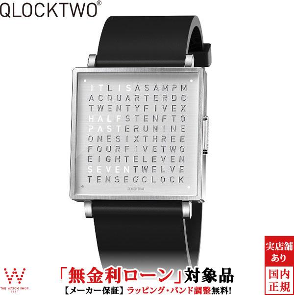 【無金利ローン可】クロックツー [QLOCKTWO] ファインスチール [FINE STEEL] QW39EN3BRRUBLN 正方形 文字表示 メンズ レディース 腕時計 時計 [誕生日 プレゼント ギフト 贈り物]