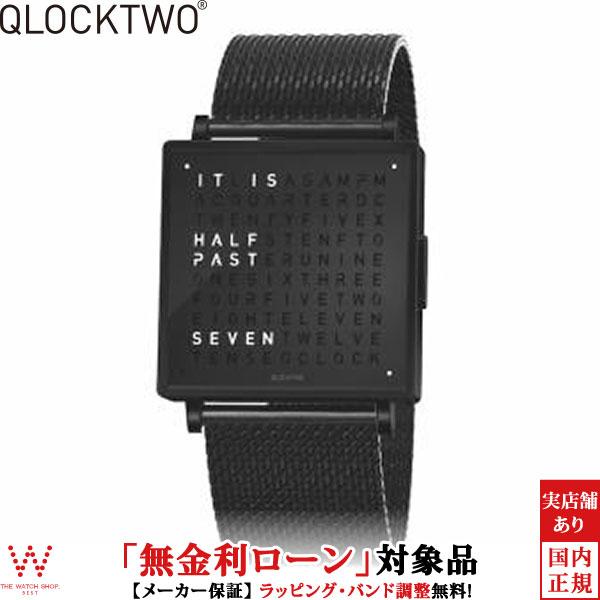 【無金利ローン可】クロックツー [QLOCKTWO] ファインスチール [FINE STEEL] QW35EN6BLBMBLN 正方形 文字表示 メンズ レディース 腕時計 時計 [誕生日 プレゼント 贈り物 ギフト]