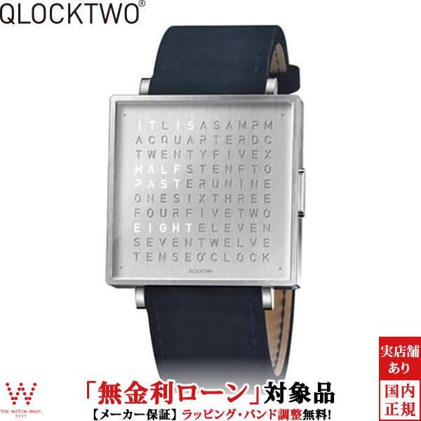 【無金利ローン可】クロックツー [QLOCKTWO] ファインスチール [FINE STEEL] QW39EN3BRLVDBN 正方形 文字表示 メンズ レディース 腕時計 時計 [誕生日 プレゼント ギフト 贈り物]