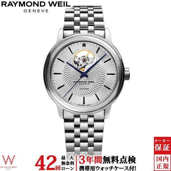 【無金利ローン可】【3年間無料点検付】 レイモンド・ウェイル [RAYMOND WEIL] マエストロ 2227-ST-65001 自動巻 オープンワーク スイス製 メンズ 高級 腕時計 [誕生日 プレゼント 贈り物 母の日]