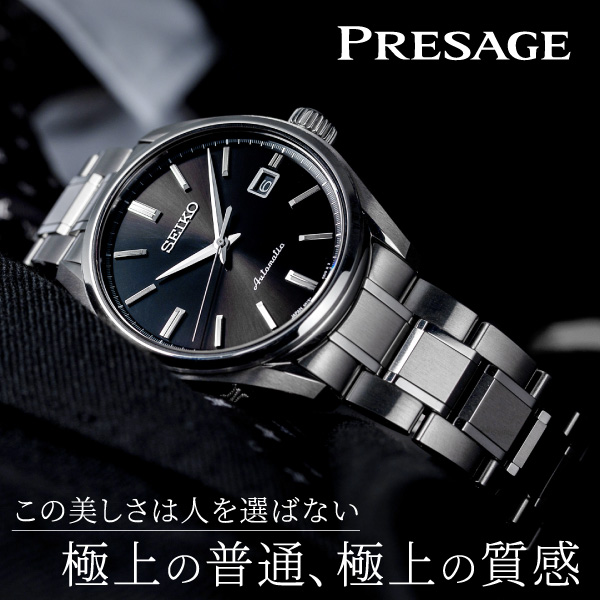 セイコー [SEIKO] プレザージュ [PRESAGE] プレステージ ライン [PRESTIGE LINE] SARX035 高級 腕時計 ブランド 腕時計 メンズ 腕時計 メンズウォッチ 男性用腕時計 機械式 腕時計 自動巻き 時計 防水 シンプル おしゃれ[ 誕生日 プレゼント ギフト 贈り物]